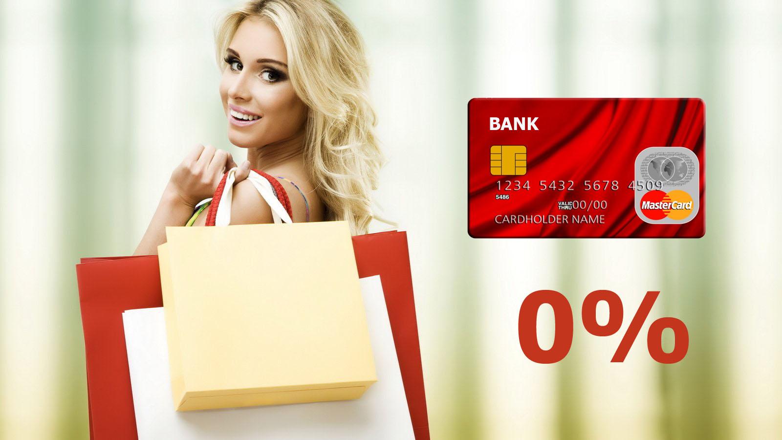 kreditka-bez-procentov