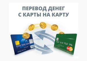 perevesti-dengi-s-creditki