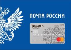 кредитная карта по почте
