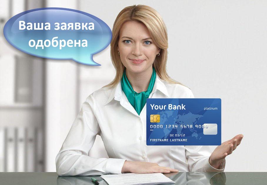 одобрение заявки на кредитную карту
