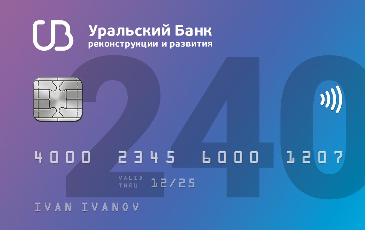 УБРиР 240
